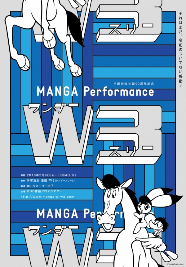 MANGA Performance W3