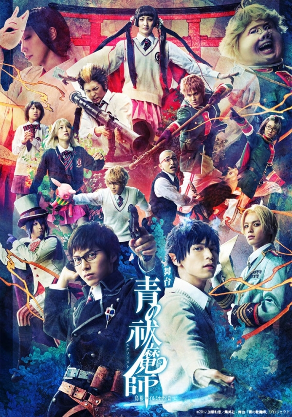 BLUE EXORCIST STAGE PLAY: Shimane Illuminati-hen