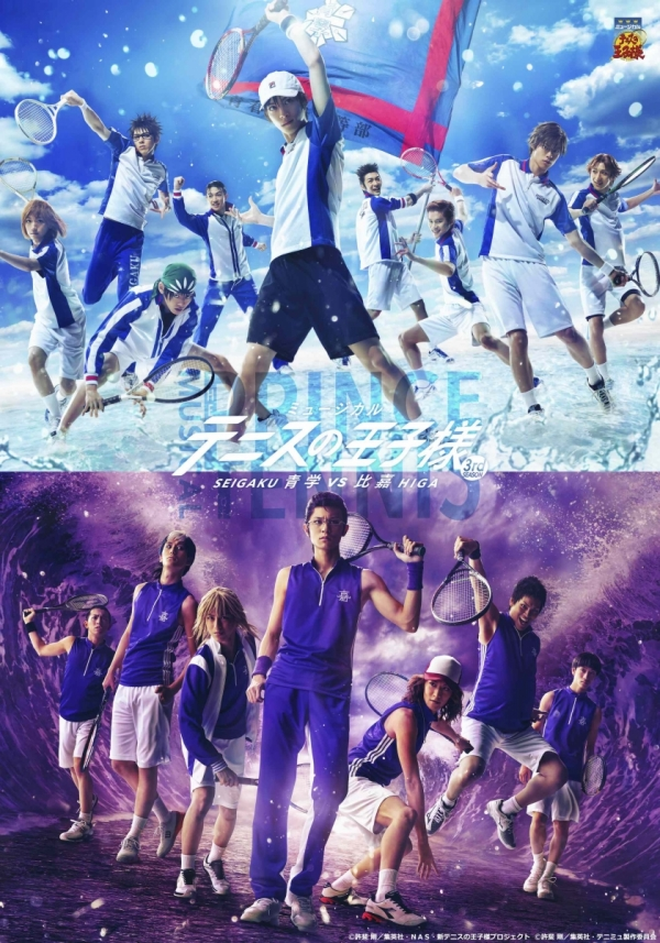 MUSICAL THE PRINCE OF TENNIS 3rd SEASON<br>SEIGAKU vs HIGA