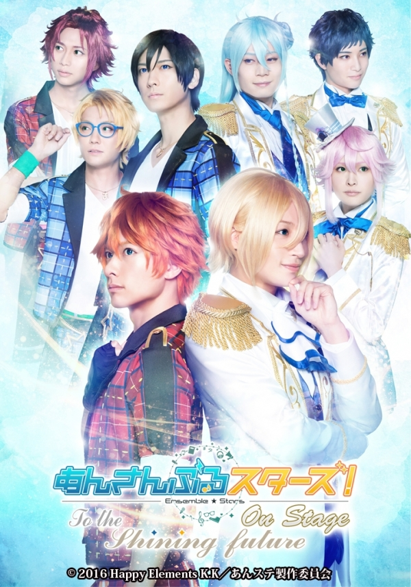 """Ensemble Stars! On Stage""<br>~To the shining future~"
