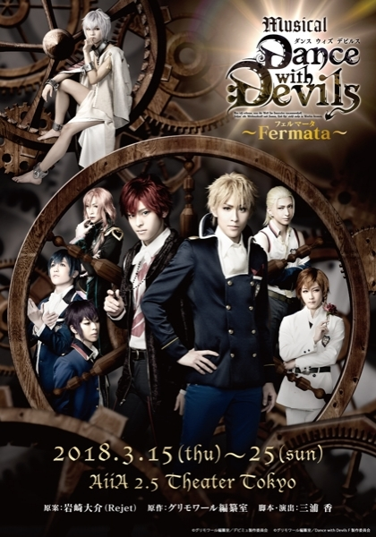 Musical Dance with Devils~Fermata~