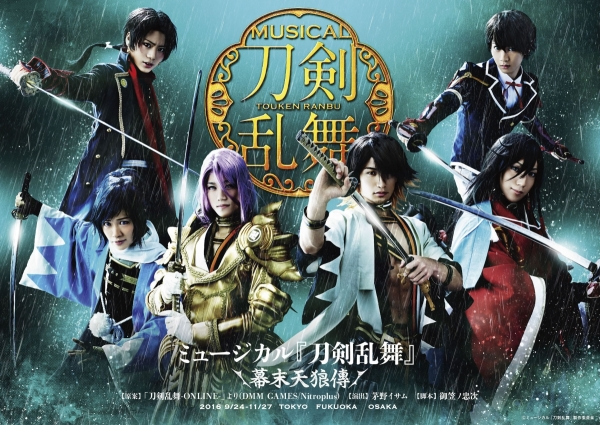 Touken Ranbu: The Musical <br>New Production