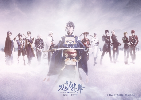 Touken Ranbu the Stage