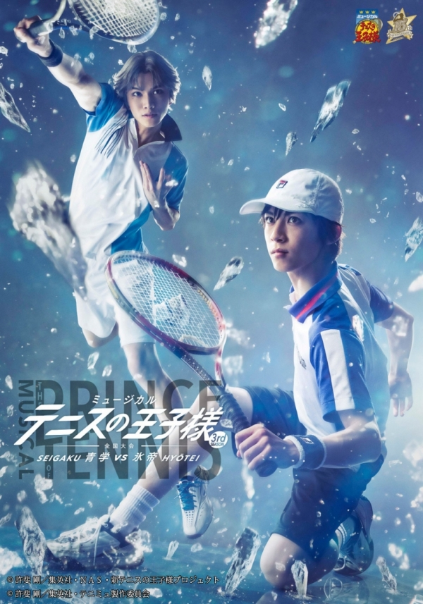 MUSICAL THE PRINCE OF TENNIS 3rd SEASON<br>National Tournament SEIGAKU vs HYŌTEI