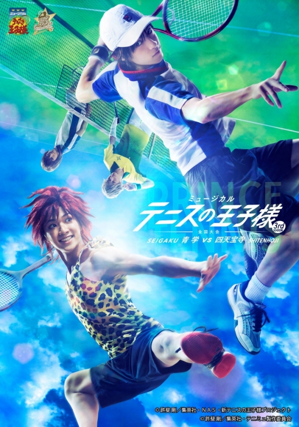 MUSICAL THE PRINCE OF TENNIS 3rd SEASON SEIGAKU vs SHITENHOJI