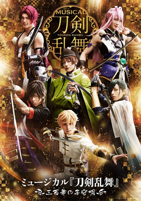 "Touken Ranbu: The Musical ""Mihotose no Komoriuta"""