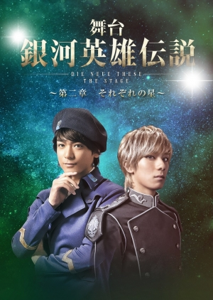 The Stage Legend of the Galactic Heroes : Die Neue These