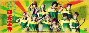MUSICAL THE PRINCE OF TENNIS<br>TEAM Party SHITENHOJI
