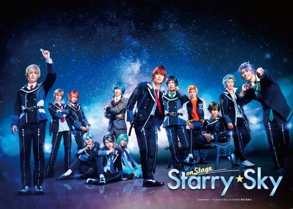 『Starry☆Sky on STAGE』