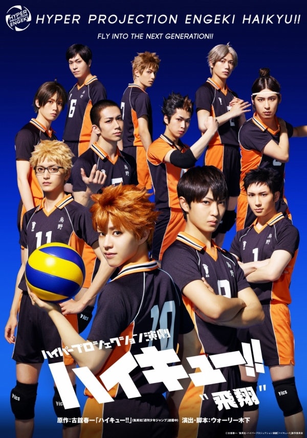 "HYPER PROJECTION ENGEKI ""HAIKYU!!"" :FLY HIGH"