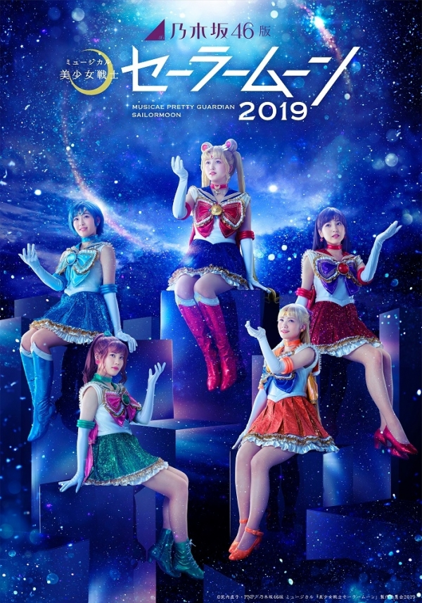 Pretty Guardian Sailor Moon: The Musical Nogizaka46ver. 2019