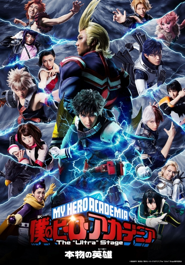 """MY HERO ACADEMIA"" The ""Ultra"" Stage: A TRUE HERO<br>(Partially canceled)"