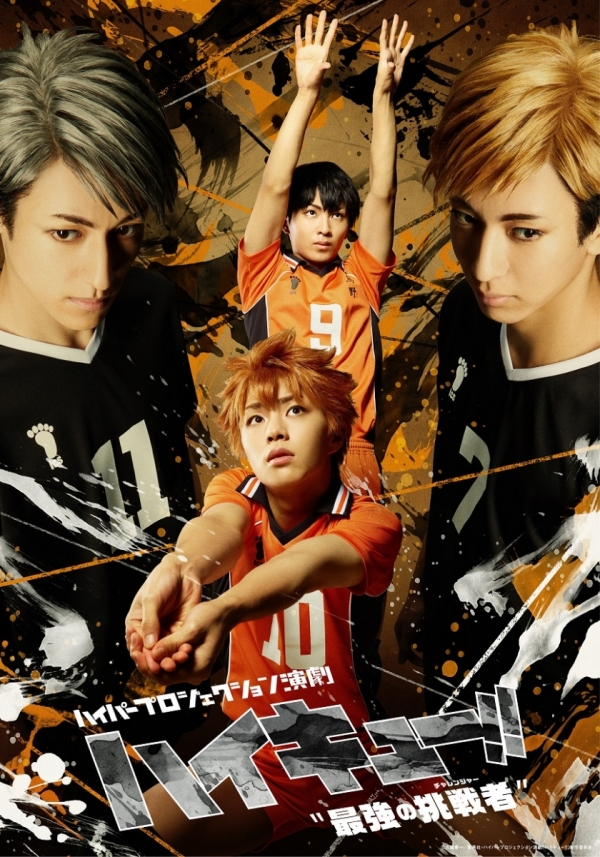"HYPER PROJECTION ENGEKI ""HAIKYU!!"":<br>The Strongest Challenger<br>(Partially canceled)"