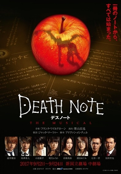 『DEATH NOTE THE MUSICAL』
