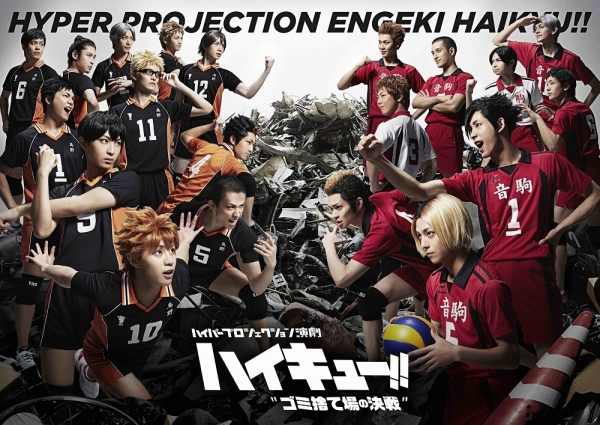 "HYPER PROJECTION ENGEKI ""HAIKYU!!"":<br>The Dumpster Battle<br>(Partially canceled)"
