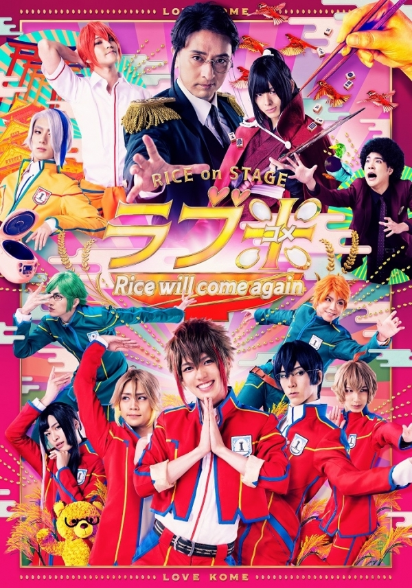 RICE on STAGE「ラブ米」<br>~Rice will come again~