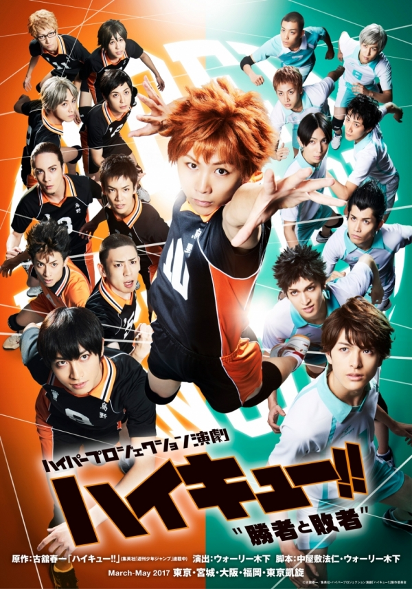 "HYPER PROJECTION ENGEKI ""HAIKYU!!"" : The Winner and the Loser"