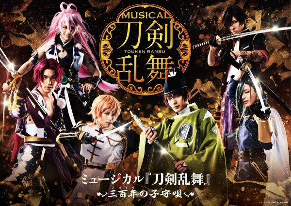 Touken Ranbu: The Musical