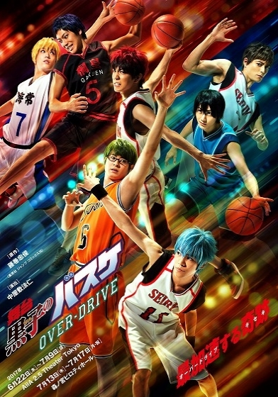 THE BASKETBALL WHICH KUROKO PLAYS. ON STAGE <br> - OVER DRIVE -