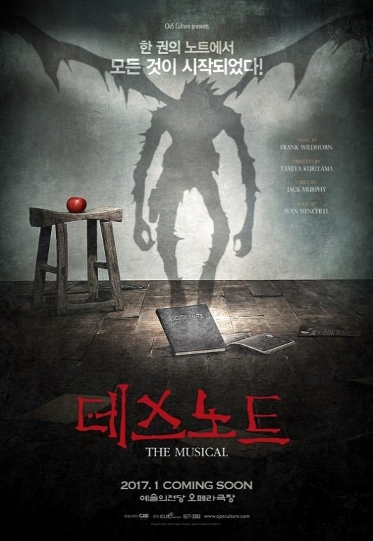 DEATH NOTE THE MUSICAL<br>(『데스노트 THE MUSICAL』)