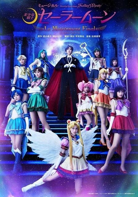 Pretty Guardian Sailor Moon: The Musical -Le Mouvement Final-