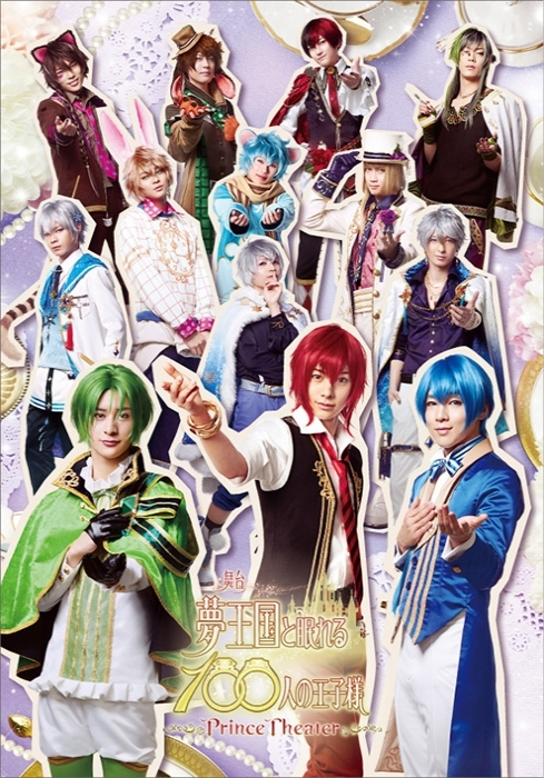 100 Sleeping Princes and the Kingdom of Dreams ~Prince Theater~