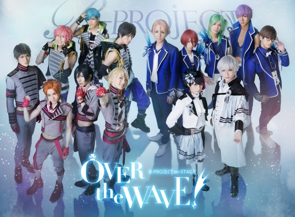 B-PROJECT on STAGE<br>『OVER the WAVE!』