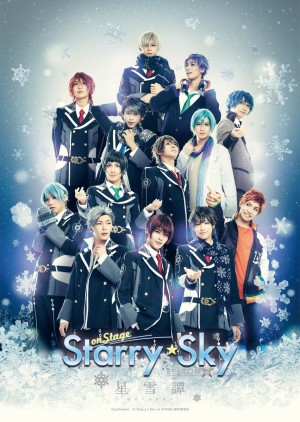 『Starry☆Sky on STAGE』SEASON2<br>~星雪譚 ホシノユキタン~