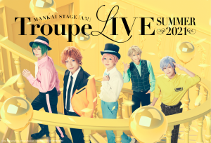 MANKAI STAGE『A3!』Troupe LIVE~SUMMER 2021~