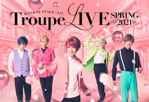 MANKAI STAGE『A3!』Troupe LIVE~SPRING 2021~