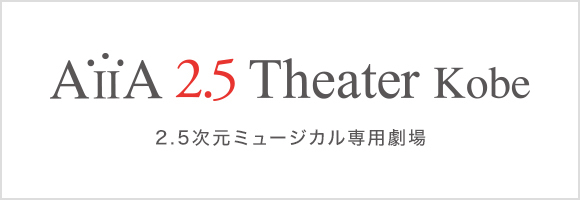 AiiA 2.5 Theater Kobe